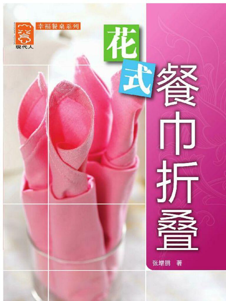 花式餐巾折叠