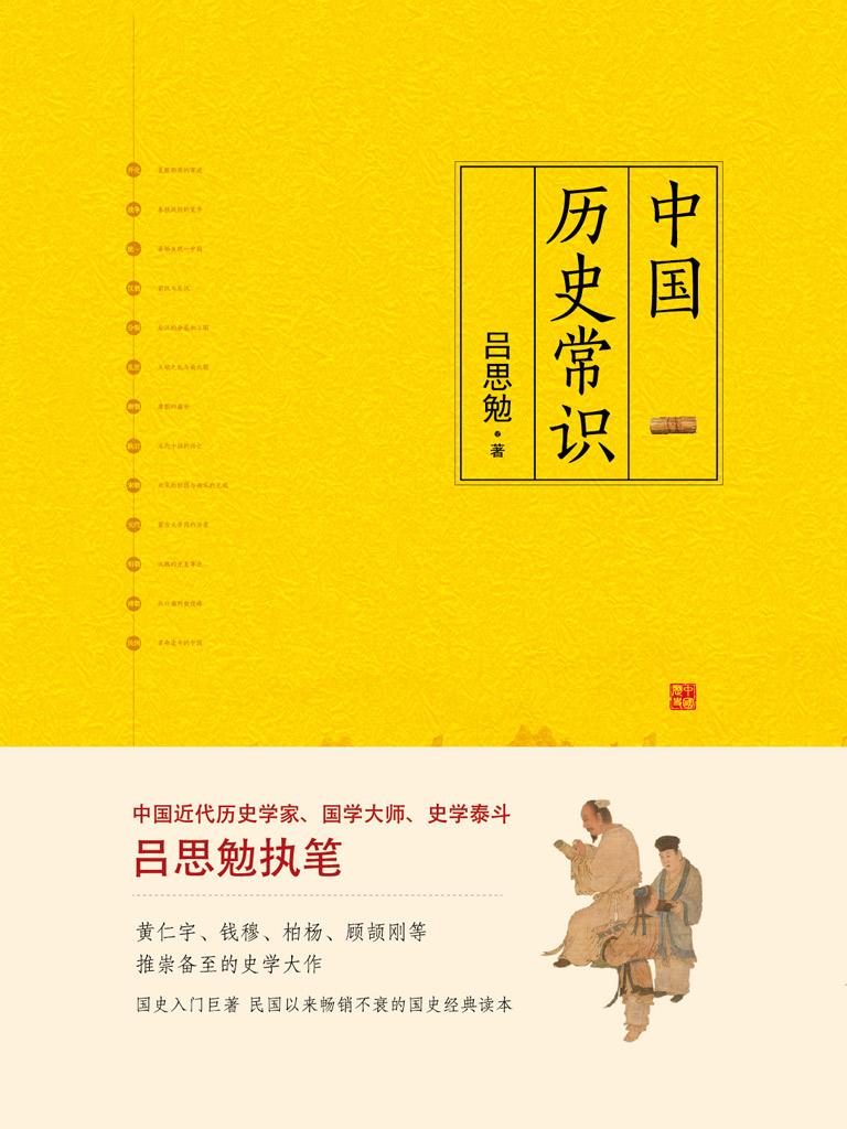 中国历史常识(吕思勉著)