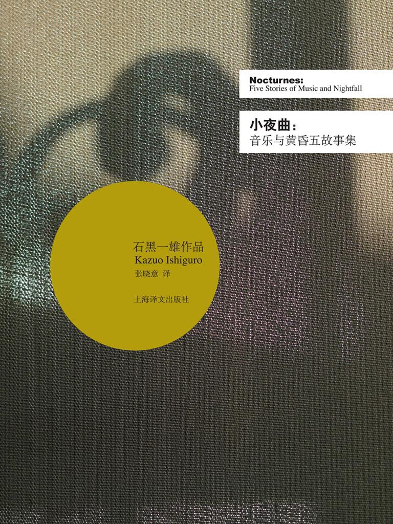 小夜曲:音乐与黄昏五故事集(石黑一雄作品)