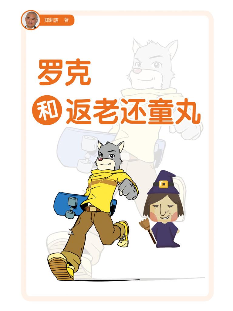 罗克和返老还童丸(大灰狼罗克系列)