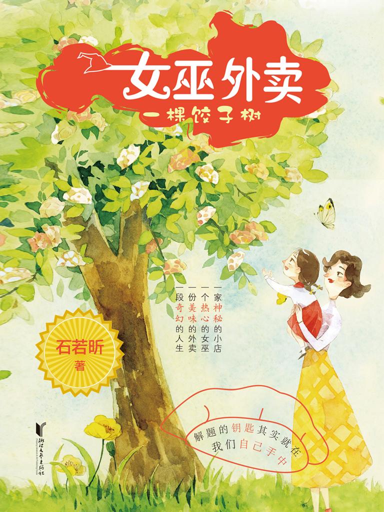 女巫外卖·一棵饺子树