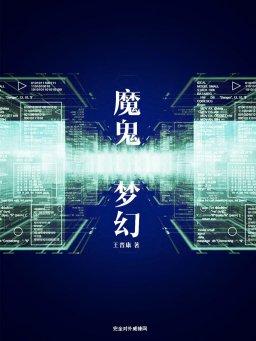 魔鬼梦幻:王晋康小说精选集 1