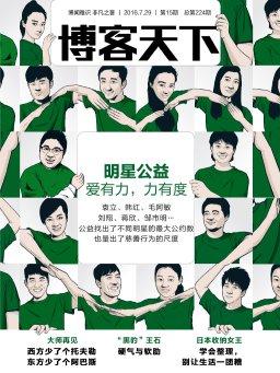 博客天下(2016年第15期)