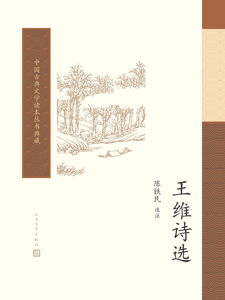 王维诗选(中国古典文学读本丛书典藏)