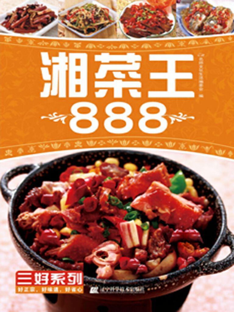 湘菜王888