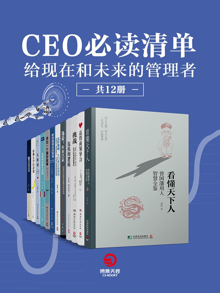 CEO必讀清單:給現在和未來的管理者(共12冊)