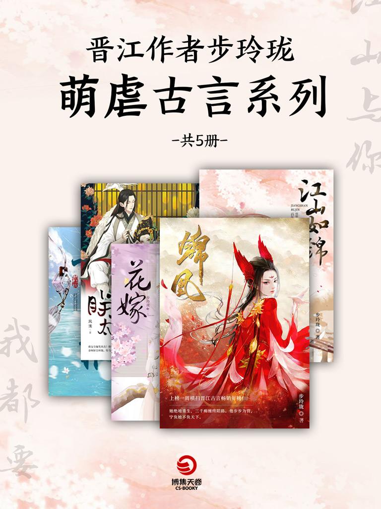 江山与你我都要:步玲珑萌虐古言系列(共5册)