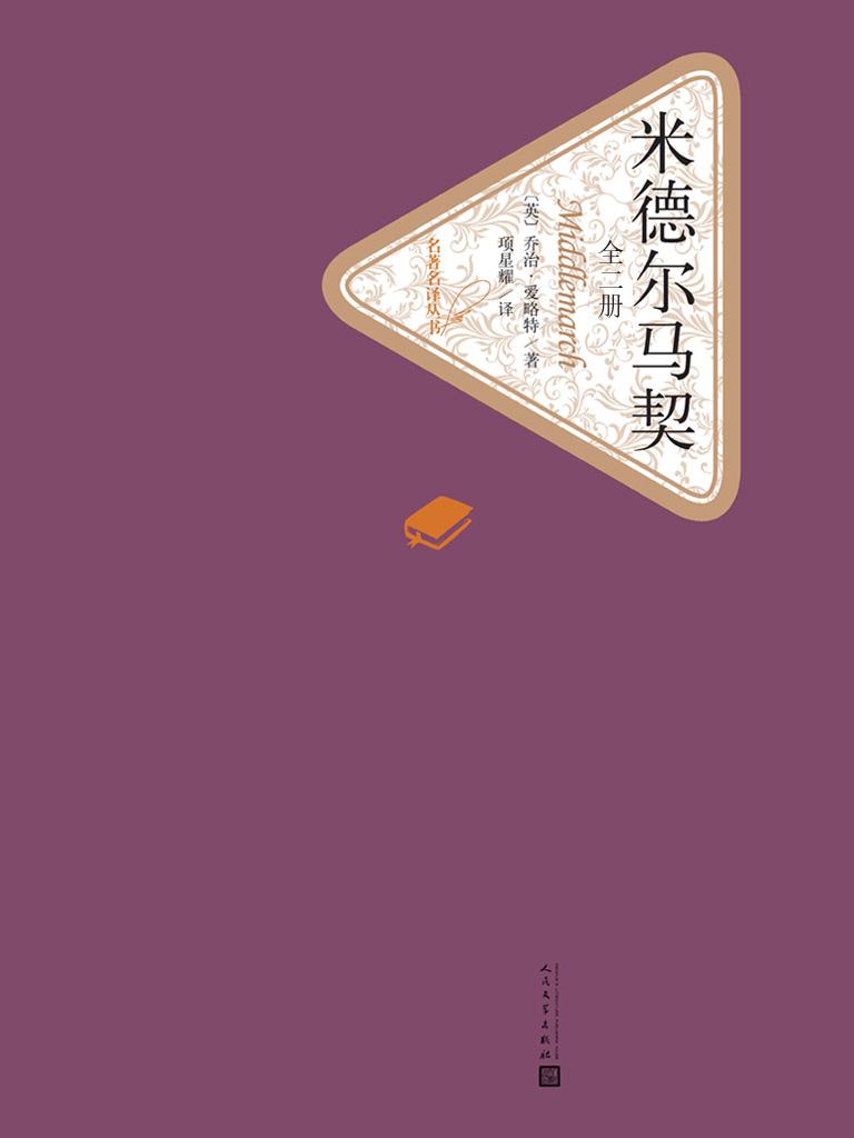 米德尔马契(全二册 名著名译丛书)