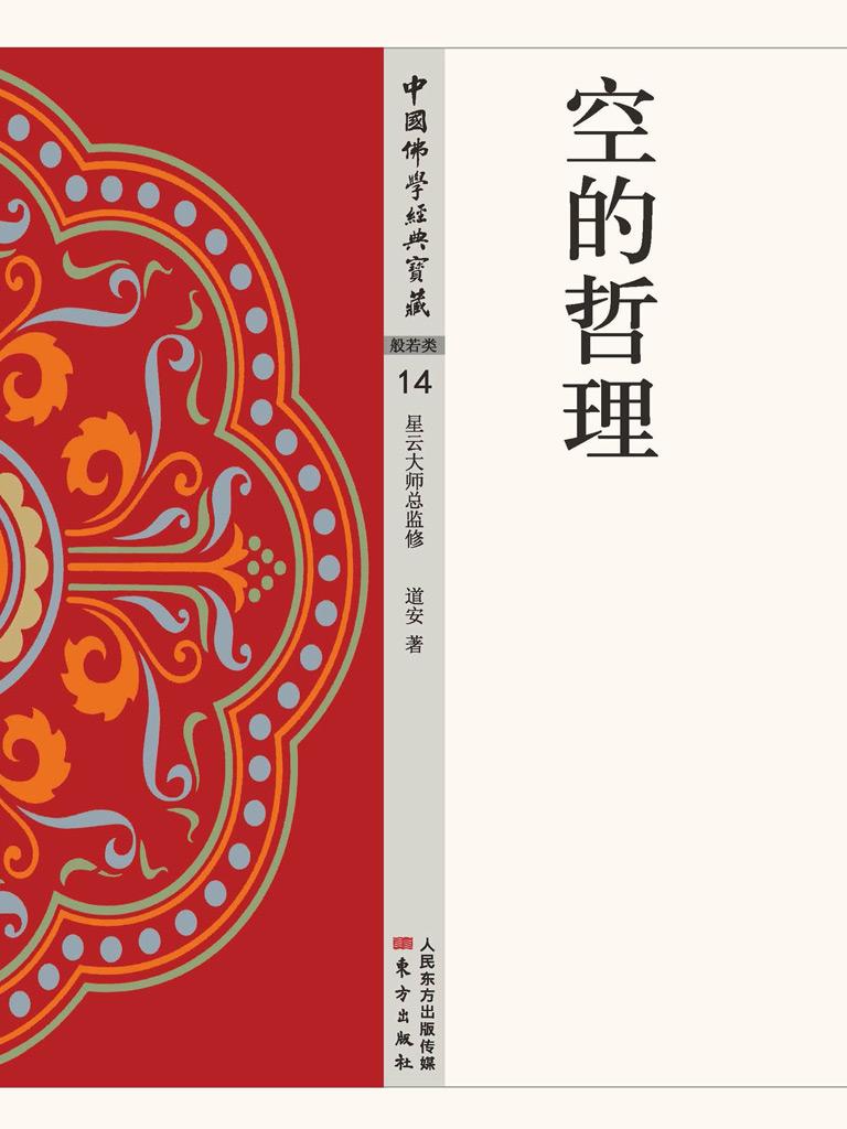 空的哲理(中国佛学经典宝藏)