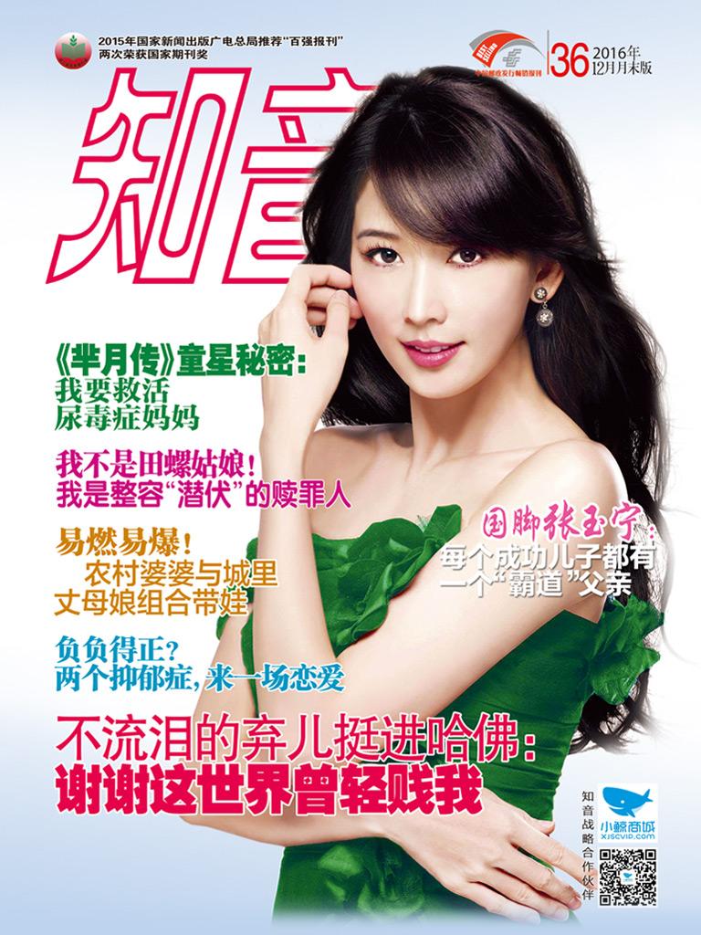 知音(2016年12月 月末版)