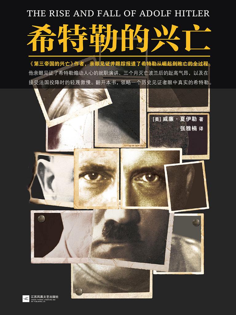 希特勒的兴亡