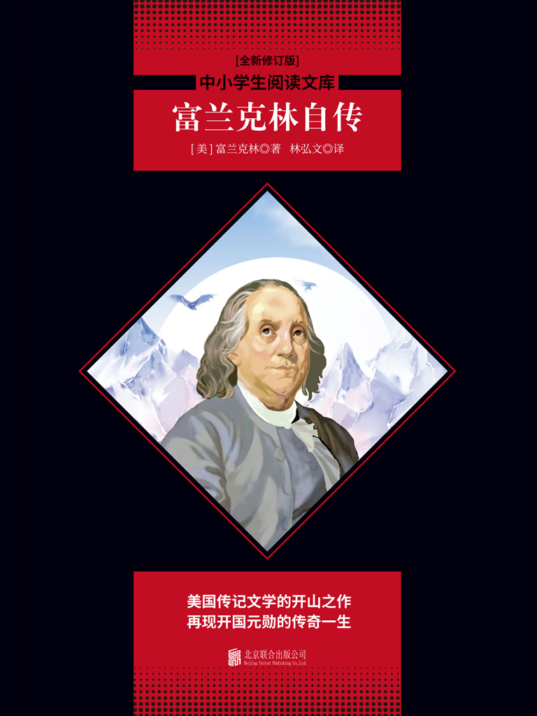 富兰克林自传(中小学生必读丛书)