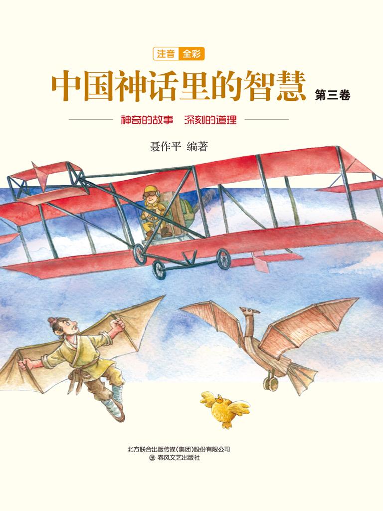 中国神话里的智慧:第三卷