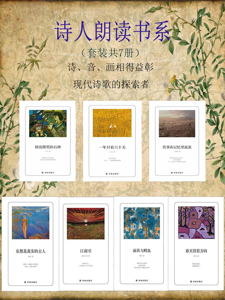 诗人朗读书系(共七册)