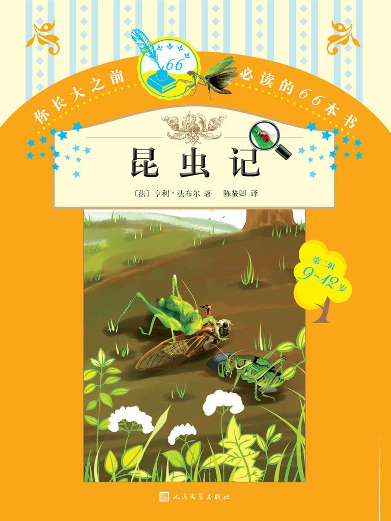 昆虫记(你长大之前必读的66本书)
