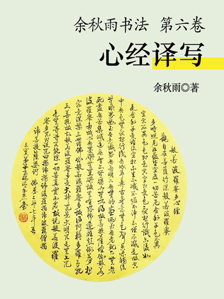 余秋雨书法(第六卷·心经译写)