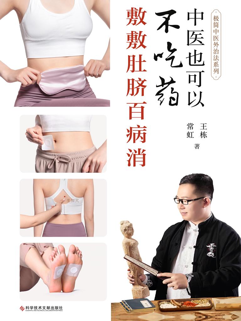 中医也可以不吃药 敷敷肚脐百病消