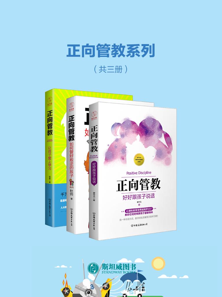 正向管教系列(共三册)