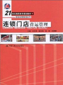 连锁门店营运管理(21世纪高职高专规划教材)