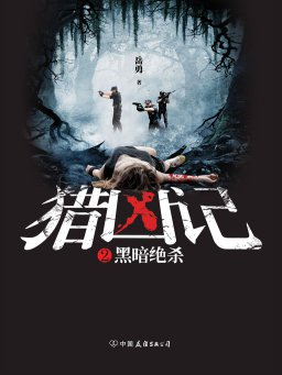 猎凶记 2:黑暗绝杀