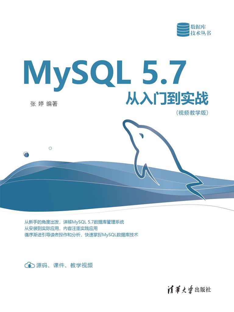 MySQL 5.7从入门到实战(视频教学版)