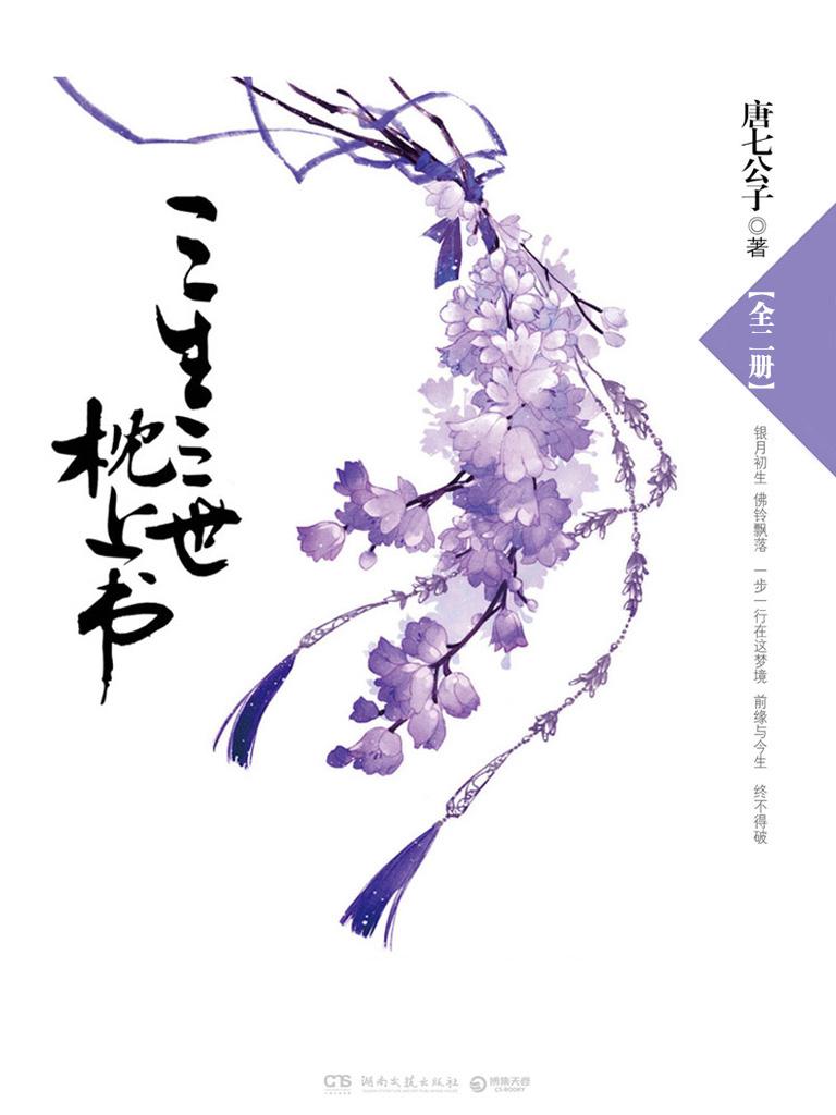 三生三世·枕上书(全二册)