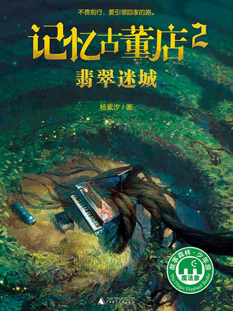 记忆古董店 2:翡翠迷城(魔法象·故事森林)