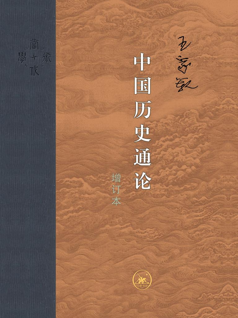 中国历史通论(增订本)