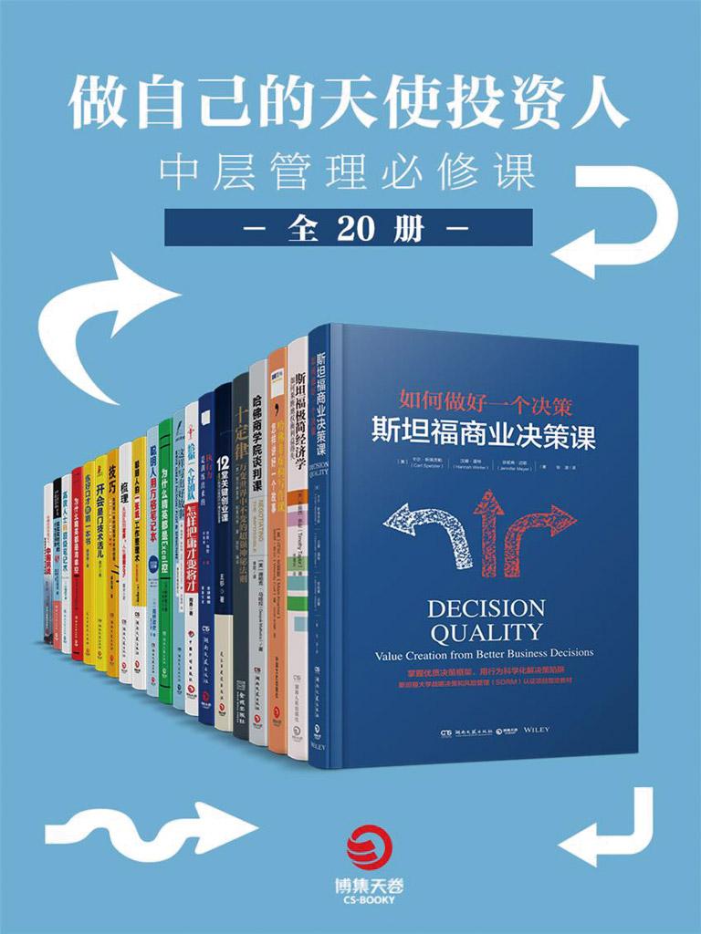 中层管理必修课(全20册)