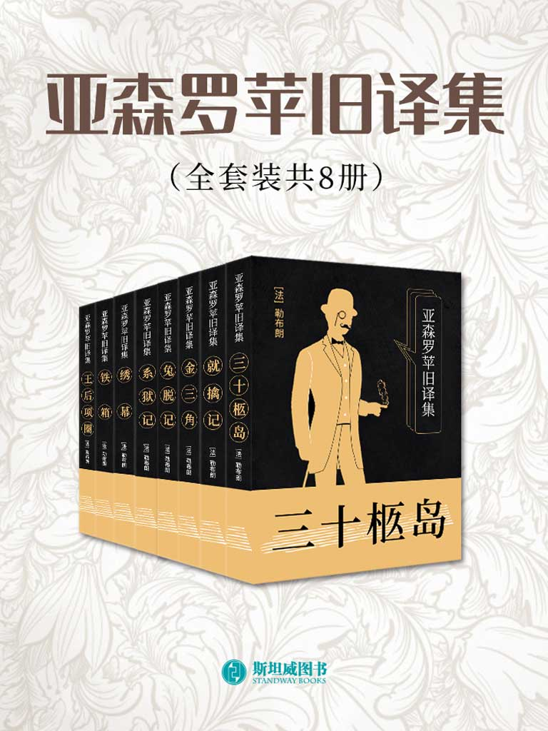 亚森罗苹旧译集(全八册)
