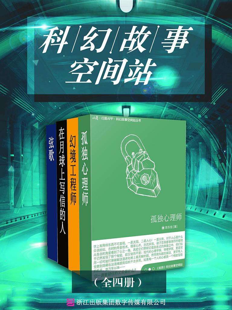 科幻故事空间站(全四册)