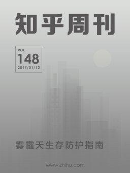 知乎周刊·雾霾天生存防护指南(总第148期)