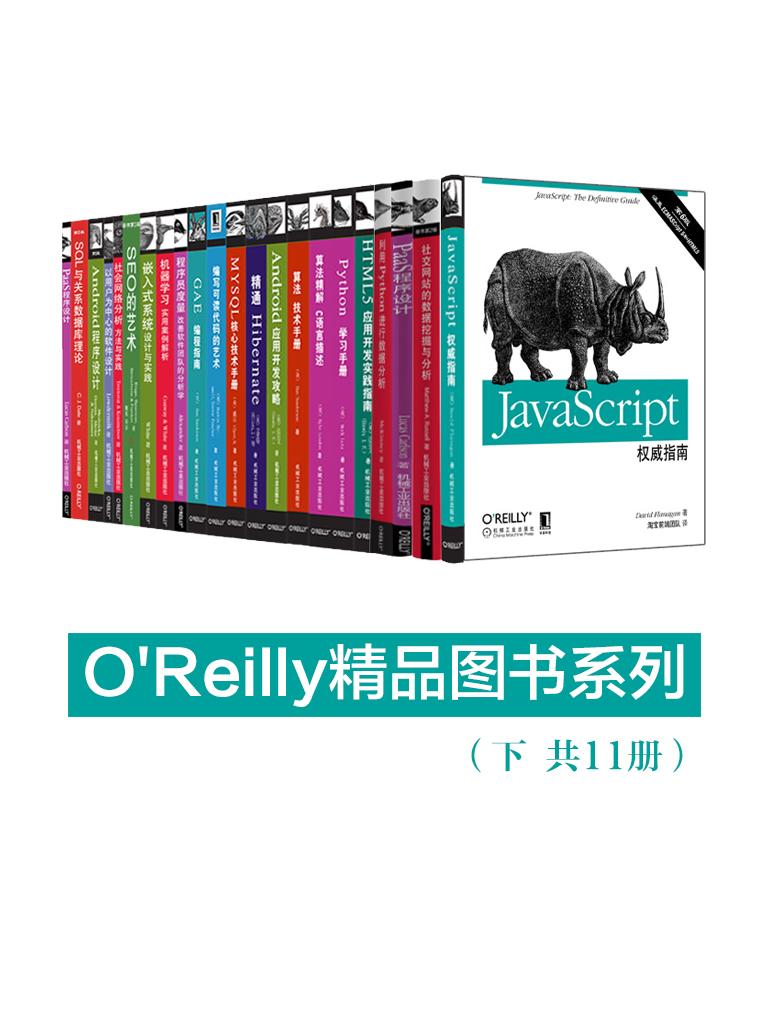 O'Reilly精品圖書系列(下 共11冊)