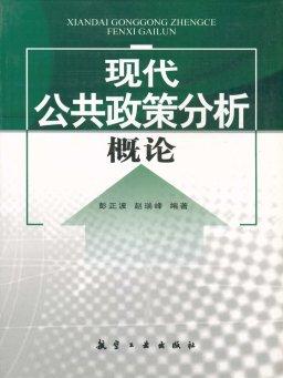 现代公共政策分析概论