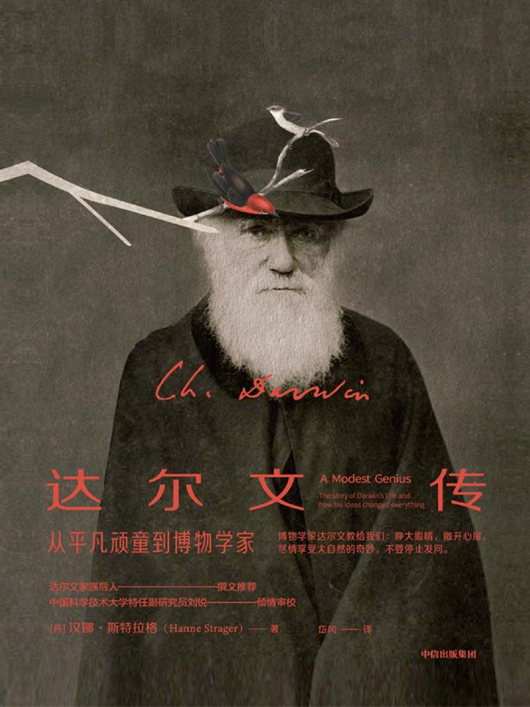 达尔文传:从平凡顽童到博物学家