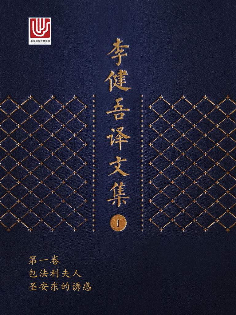 李健吾译文集·第一卷