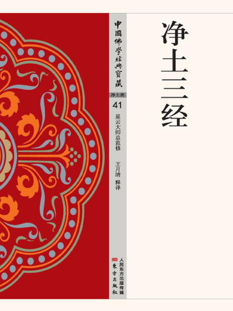 净土三经(中国佛学经典宝藏)