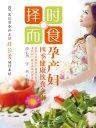 孕产妇四季健康饮食全书(择时而食)