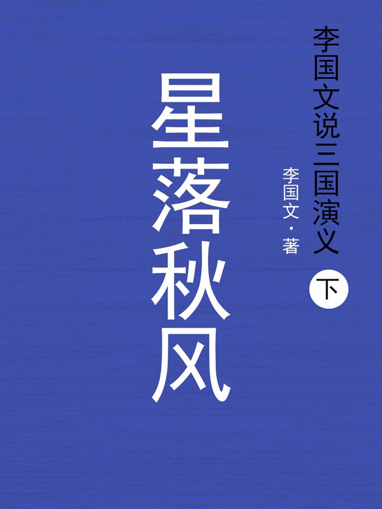 李国文说三国演义 下:星落秋风