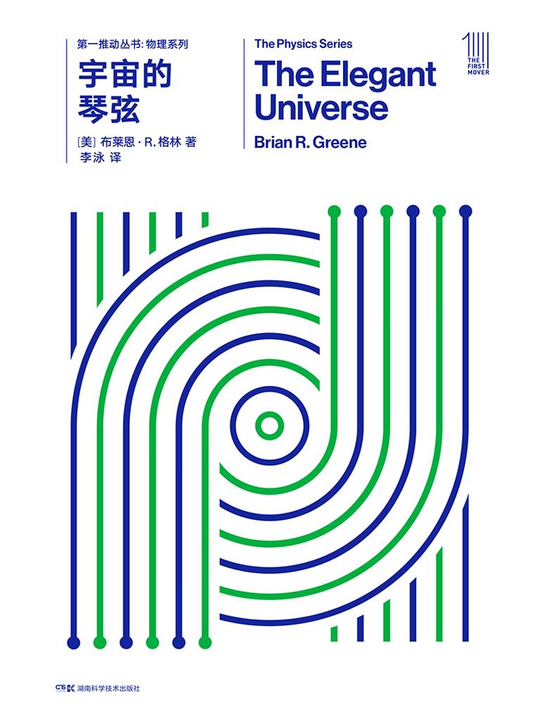宇宙的琴弦(新版 第一推動叢書·物理系列)