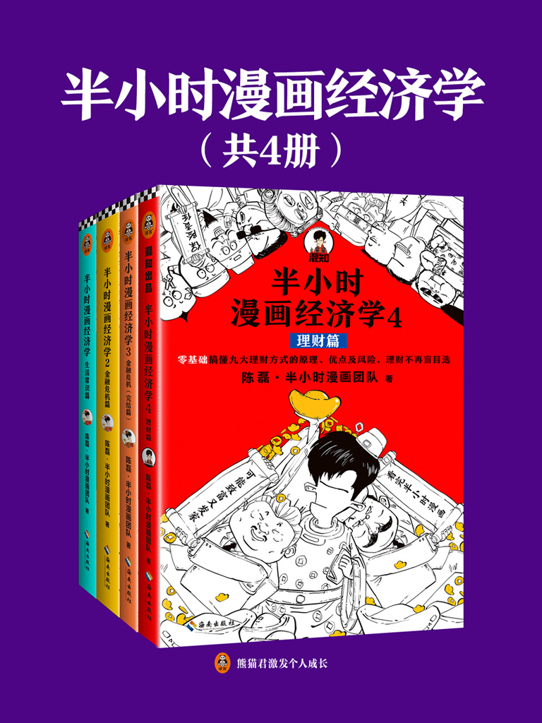 半小时漫画经济学系列(套装共4册)