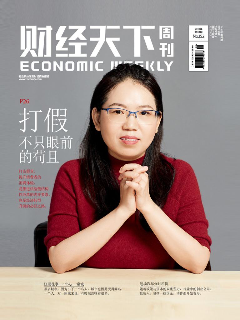 财经天下(2018年第4期)