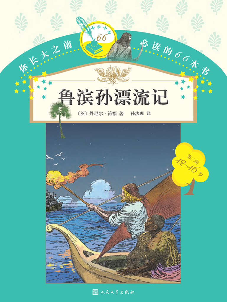 鲁滨孙漂流记(你长大之前必读的66本书)