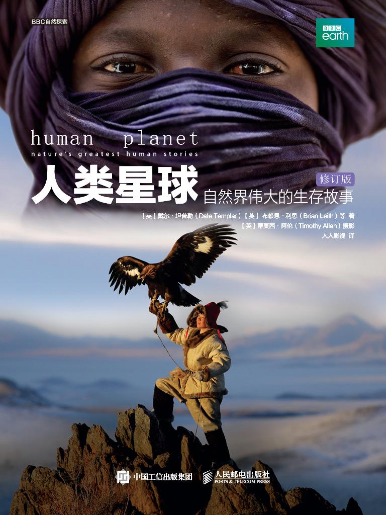 人类星球:自然界伟大的生存故事(修订版)
