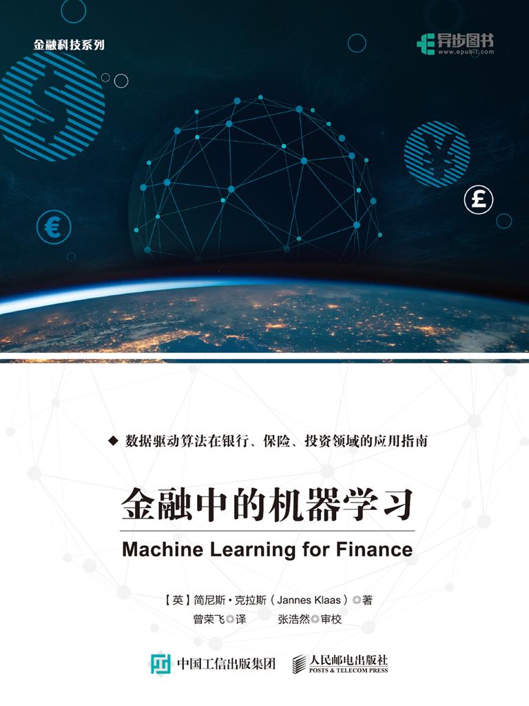 金融中的机器学习