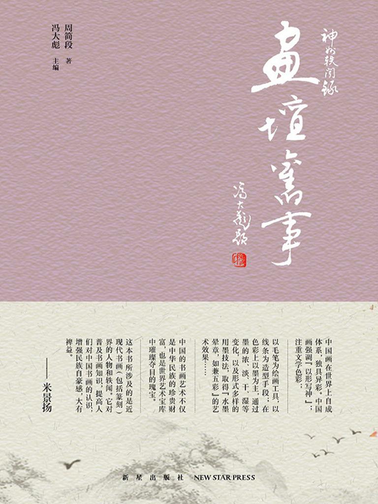 画坛旧事(神州轶闻录系列)