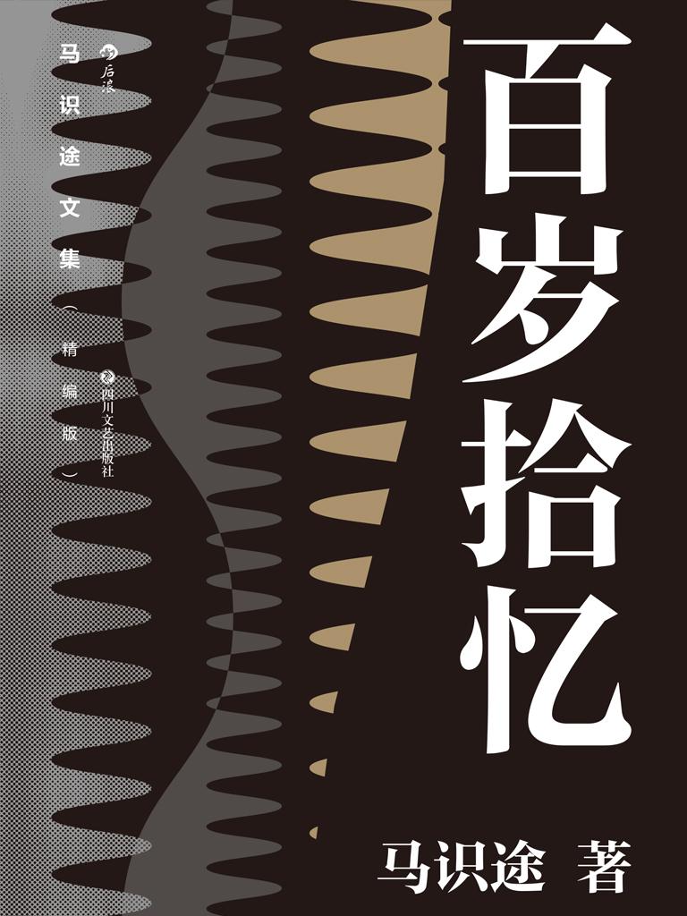 马识途文集(精编版)百岁拾忆
