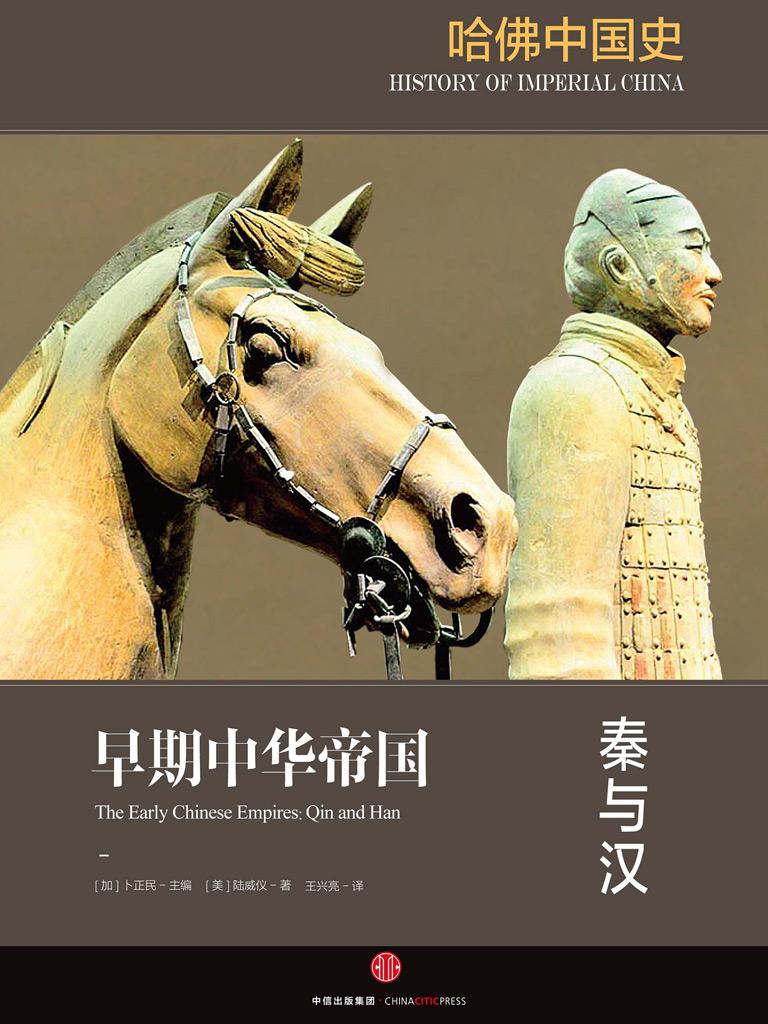 早期中华帝国:秦与汉(哈佛中国史01)