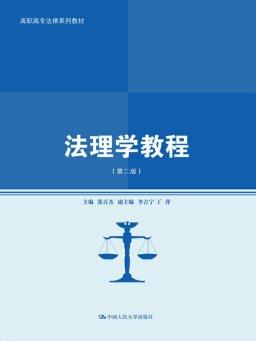 法理学教程(第二版)(高职高专法律系列教材)