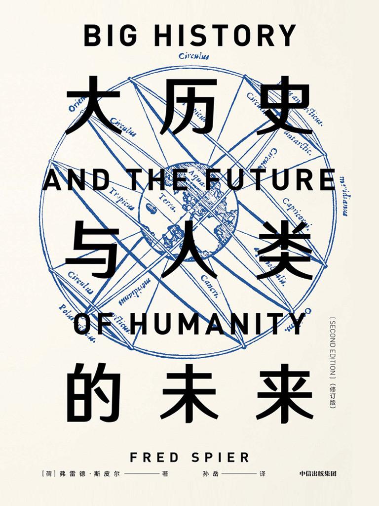 大历史与人类的未来(修订版)